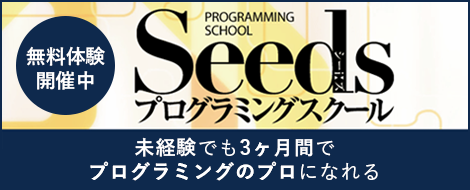 Seedsプログラミングスクール